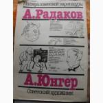 Мастера советской карикатуры 1988г. 2 шт