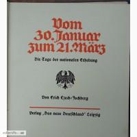 Книга «От 30 января к 21 марта. Дни национального возвышения» 1933 год