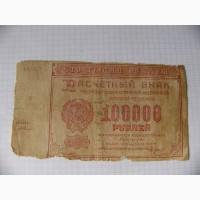100000 рублей РСФСР 1921 год