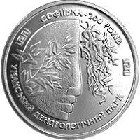 Монета Софиевка