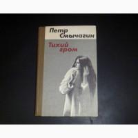 Тихий гром. Петр Смычагин. 1981