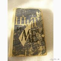 Щит и Меч 2 издание, 1968г. СССР