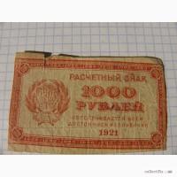 1000 рублей РСФСР 1921 год
