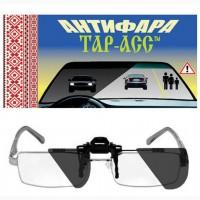 Антифары для водителей в очках