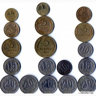 Монеты СССР 1941 -1945 гг