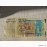 50000 купонов, Украина, 1994 год