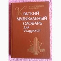 Краткий музыкальный словарь для учащихся. Энциклопедическое издание