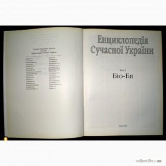 Энциклопедия современной Украины (на украинском языке) 3 том. Био-бя