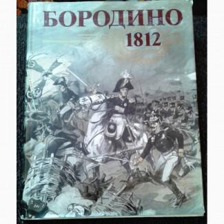 Бородино 1812. Художественный альбом-383стр. CCCР - 1987г. Исключительное качество издан