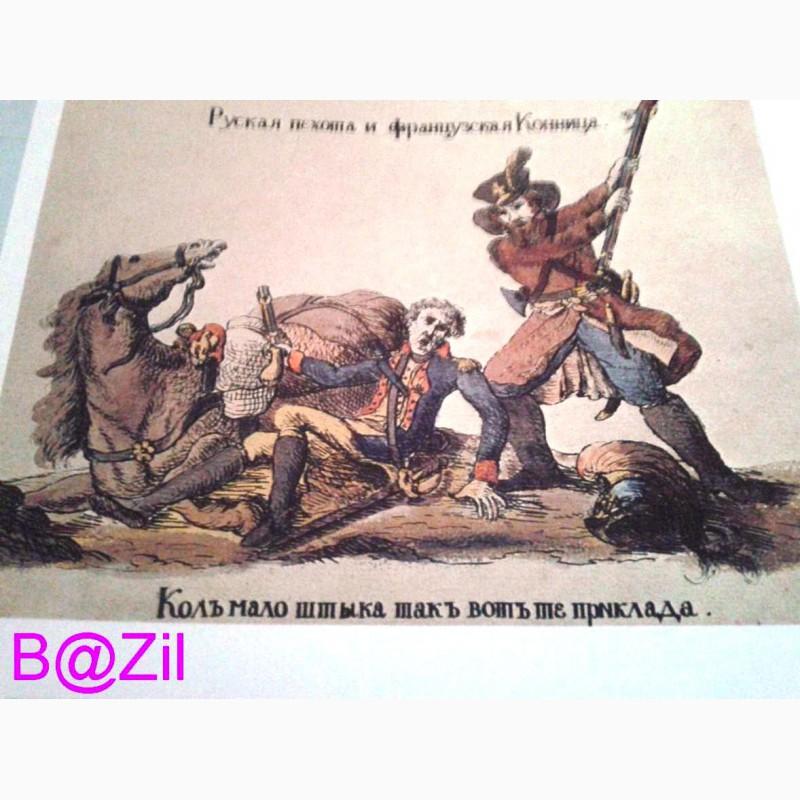 Фото 2. Бородино 1812. Художественный альбом-383стр. CCCР - 1987г. Исключительное качество издан