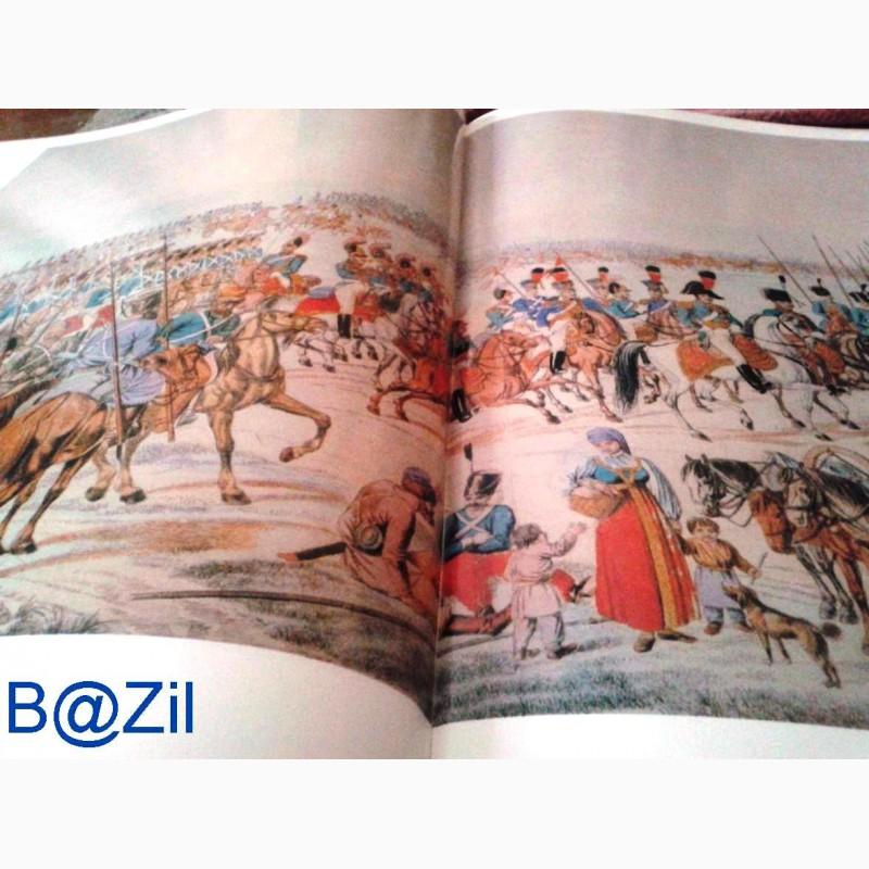 Фото 7. Бородино 1812. Художественный альбом-383стр. CCCР - 1987г. Исключительное качество издан