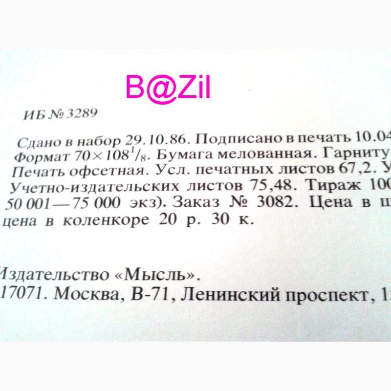 Фото 8. Бородино 1812. Художественный альбом-383стр. CCCР - 1987г. Исключительное качество издан