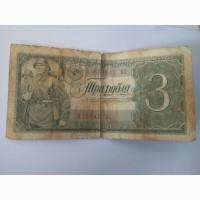 Продам 3 рубля 1938 года