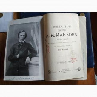 Продам.А.Майков.1901 г
