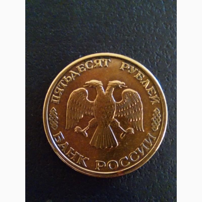 Фото 2. Продам монеты России 50руб./#039;93г.СПМД. 5руб./#039;92/97/98 г.есть и других годов