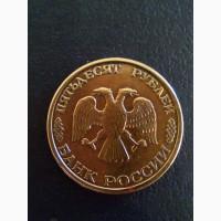 Продам монеты России 50руб./#039;93г.СПМД. 5руб./#039;92/97/98 г.есть и других годов