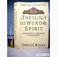 Donald Bloesch А Theology of Word Spirit, Богословие Словом и Духом. Дональд Блаш Блеш