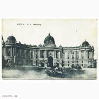 Открытка (ПК). Вена. Дворец Хофбург. Лот 137