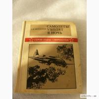 Книга - Самолёты уходят в ночь 1979г