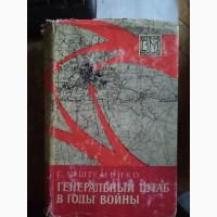 Продам книгу. Генеральный штаб в годы войны