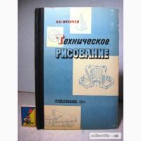 Пугачев Техническое рисование 1-е изд. 1964 Учебное пособие