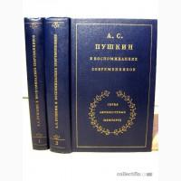 Пушкин в воспоминаниях современников в 2 томах 1985 Сост