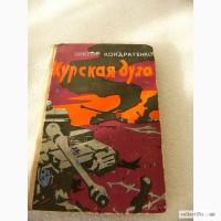 Книга - Курская Дуга 1960 год