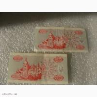 5000 карбованцев 2шт., Украина, 1995 год