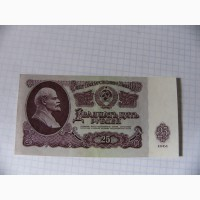 25 рублей 1961г., Пресс, СССР