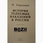 История телесных наказаний в России Н. Евреинов. Репринт дореволюционного бестселлера