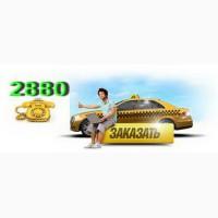 Такси Одесса 2880 круглосуточный заказ