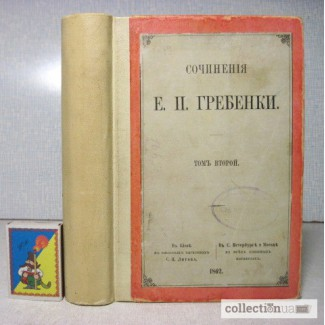 Гребенки Гребiнка Сочинения Том 2-й 1862, 1-е изд
