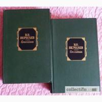 Вересаев. Сочинения в 2-х томах