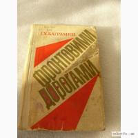 Книга - Фронтовыми дорогами, авт. Маршал Баграмян 1971г