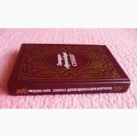 Западноевропейский сонет (XIII-XVII века): Поэтическая антология