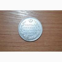 Рубль 1830 год СПБ-НГ