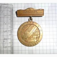 Медаль NMF 1975 (Норвегія)