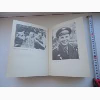 Мой брат Гагарин. Украинский язык