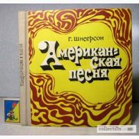 Шнеерсон Г. Американская песня. (2 грампласт.) 1977