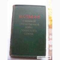И.Сталин О Великой Отечественной Войне 1948г. МО СССР