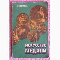 А. Косарева. Искусство медали
