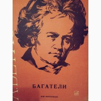 Ноты Бетховен Багатели