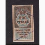500 рублей 1922г. РСФСР. Гербовая марка
