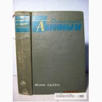 Анохин В. И. Отечественные автомобили. 1964г