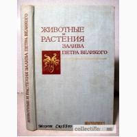 Животные и растения залива Петра Великого 1976 АН СССР Жирмунский