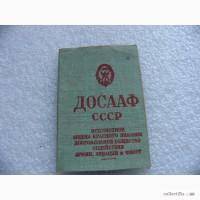 Членский билет ДОСААФ СССР с марками 77г
