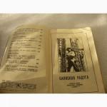 Журнал - Молодая Гвардия 5 1976г