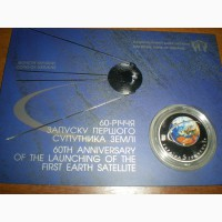 60 лет запуска первого спутника Земли