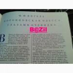 К 200летию Одессы. Потаенные романы Пушкина. Эксклюзив