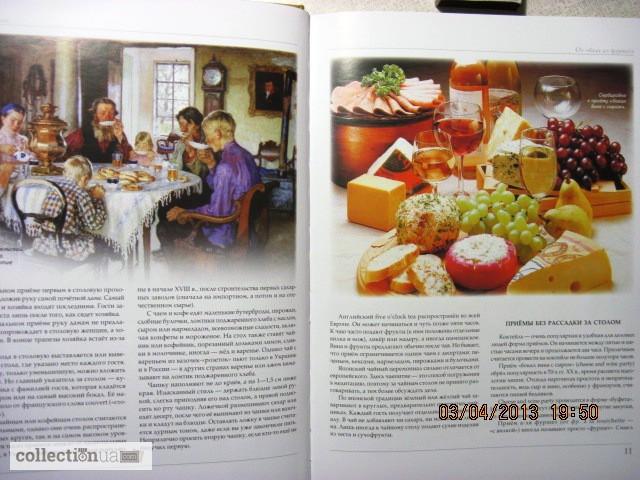Фото 7. Современный этикет Правила хорошего тона 2011 Сост
